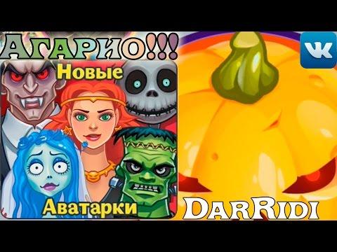 Игра Голодные Игры круче Агарио новые аватарки