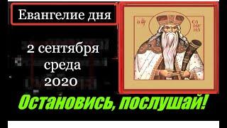 Евангелие дня (с толкованием) Апостол  Церковный календарь (2 сентября 2020 года)
