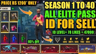 SEASON 1 TO 40 ALL ELITE PASS ID FOR SELL 💵   AT LOW PRICE   HIP-HOP ID SELL💵 ALL OLD & RARE ITEM