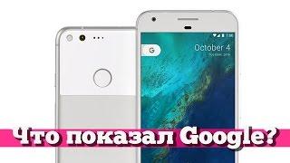 Презентация Google Pixel обзор на русском