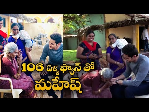 Mahesh Babu meets his 106 year old fan | Indiaglitz Telugu