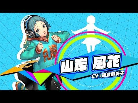 5/24発売!【P3D】山岸風花(CV.能登麻美子)
