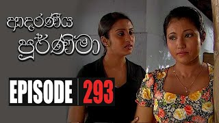 Adaraniya Poornima | Episode 293 31st August 2020 Thumbnail