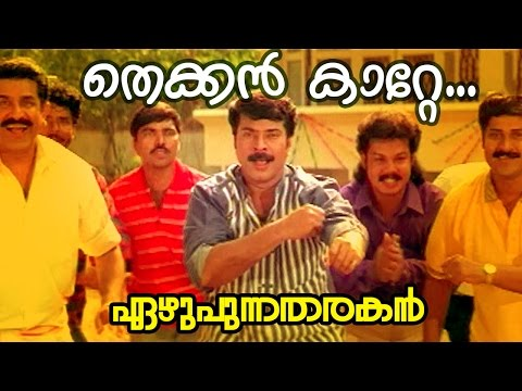 Thekkan Kaatte...  | Ezhupunna Tharakan Malayalam Movie Song