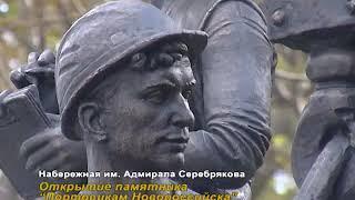 Открытие памятника Портовикам