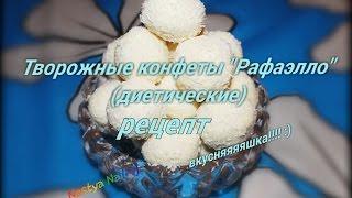 """Творожные конфеты """"Рафаэлло"""" (диетические рецепт)"""