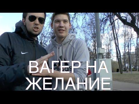 ВАГЕР НА ЖЕЛАНИЕ С ГЕРМАНОМ ЭЛЬ КЛАССИКО