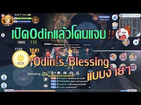 เปิดOdinแล้วโดนแจม Odin's Blessing แบบง่ายๆ | ROX | Ragnarok X Next Generation