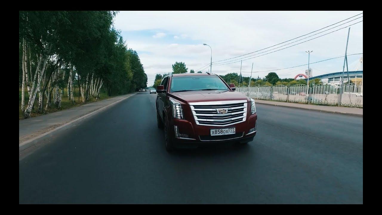 Cadillac Escalade 2016 ТЕСТ ДРАЙВ. А ведь валит америкос!