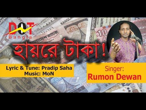 হায় রে টাকা |Hay Re Taka | Rumon Dewan| Bangla New Folk Song 2019