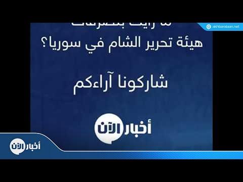 #هاشتاغ_خبر   هيئة تحرير الشام تطلق الرصاص على المتظاهرين في إدلب  - 21:55-2018 / 9 / 7