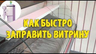 Заправка холодильных витрин. Заправка витрины фреоном 404 [http://холодпро.рф](, 2018-04-20T13:28:59.000Z)