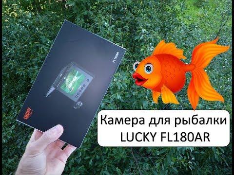 LUCKY FL180AR. Камера для рыбалки или видеоудочка. ОБЗОР+ТЕСТ