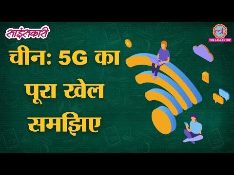 5G Network की Technology आसान भाषा में समझिए | Sciencekaari | 5G Explained | Reliance AGL | Jio 5G