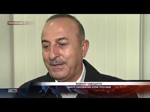 До Рогатина завітав міністр закордонних справ Туреччини