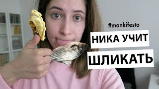 Суём пальцы в пирожок вместе с Nixelpixel и #monkifesto