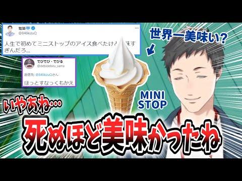 人生初ミニストップのアイスを食べて興奮した話【社築/プロセカCS/にじさんじ/切り抜き】