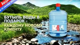 Заказать воду Кременчуг(, 2015-02-05T14:32:42.000Z)