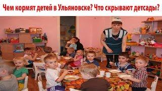 Чем кормят детей в Ульяновске? Что скрывают детсады?