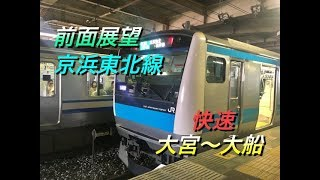 【前面展望】京浜東北線 快速 大宮〜大船 E233系1000番台 2019.7.13