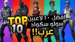 اعلى 10 لاعبين عرب كلز سولو سكواد +30 | دعم الاساطير العرب (1)