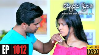 Deweni Inima | Episode 1012 23rd February 2021 Thumbnail