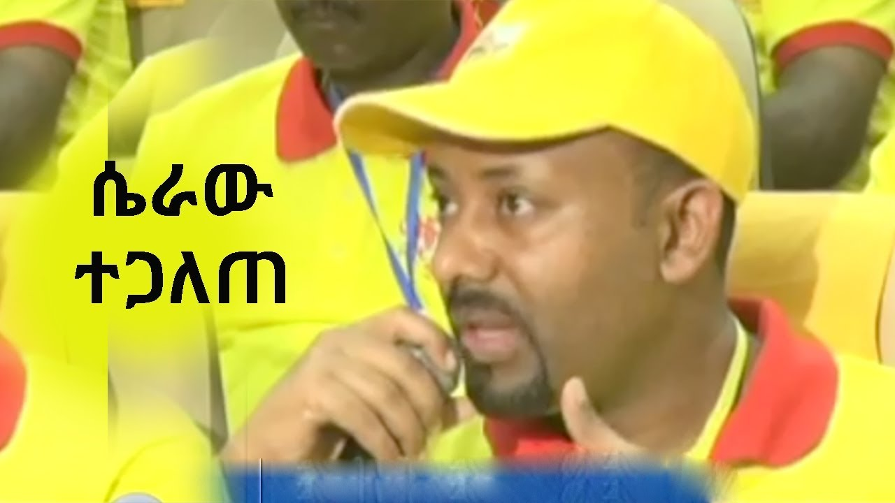 Download EPRDF EXPOSED:  Dr. Abiy Ahmed, Head of OPDO   Oromia   Ethiopia