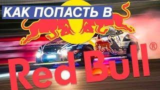 Спонсорство от RED BULL? 350Z для ПРО ДРИФТА