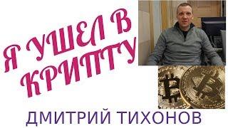 Я ушел в крипту! - Дмитрий Тихонов