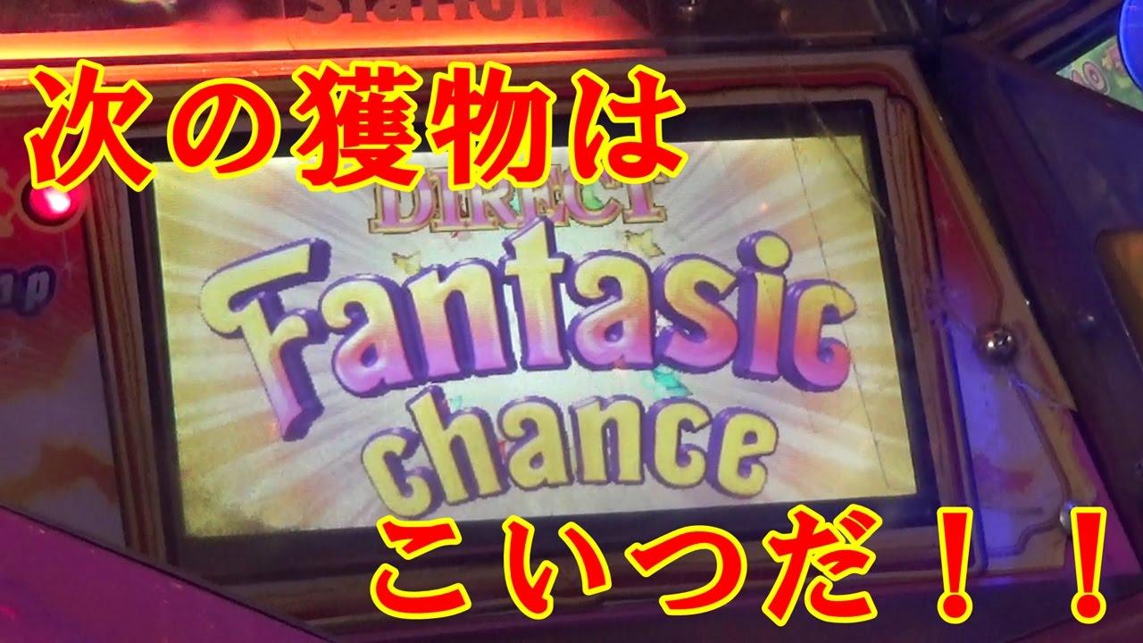 3 ファンタジック フィーバー