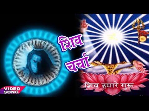भोजपुरी शिव चर्चा गीत 2017 - Supar Shiv Charcha 2017 - Bharat Bhardwaj - Bhojpuri Shiv Charcha 2017