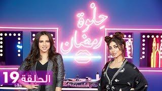 الحلقة 19: حلوة رمضان 2018 مع ايمي سمير غانم - EP19: HELWET RAMADAN 2018 X Amy Samir Ghanem