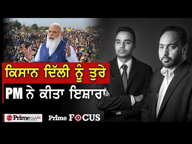 Prime Focus (1148) || ਕਿਸਾਨ ਦਿੱਲੀ ਨੂੰ ਤੁਰੇ PM ਨੇ ਕੀਤਾ ਇਸ਼ਾਰਾ