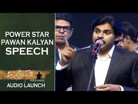 Power Star pawan Kalyan Speech @ Agnyaathavaasi Movie Audio Launch