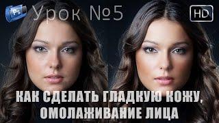 Уроки Photoshop №5. Как сделать гладкую кожу, омолаживание лица в Photoshop