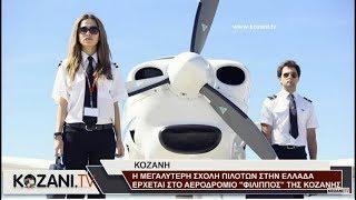 Η Egnatia Aviation ..έρχεται στην Κοζάνη