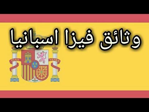 الوثائق المطلوبة لتأشيرة اسبانيا