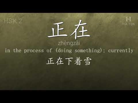 Chinese HSK 2 Vocabulary 正在 (zhèngzài), Ex.3, Www.hsk.tips