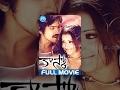 Kasko Full Movie | Vaibhav, Swetha Basu Prasad, Brahmanandam | G Nageswara Reddy | Premji Amaran