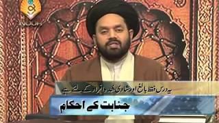 Lecture 2 (Ghusl) Rules Regarding Janabat by Maulana Syed Shahryar Raza Abidi