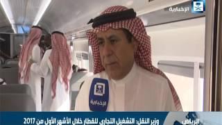 """وزير النقل: إعلان أسعار تذاكر قطار """"سار"""" قبل التشغيل التجاري"""