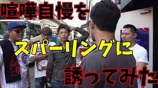 喧嘩、ダメ、絶対 大阪編・後編 https://youtu.be/6pKr2wM275c 過去の動...