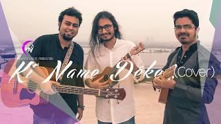Ki Name Deke Bolbo Tomake With Lyric | Kolkata Videos Ft. Samantak Sinha