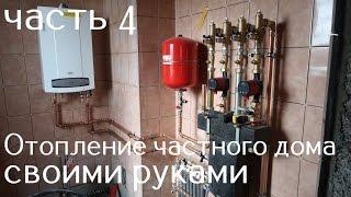 Отопление частного дома своими руками (большой видео урок 4 часть)