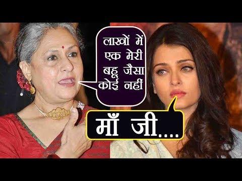Aishwarya Rai Bachchan PRAISED by Jaya Bachchan over Aaradhya Bachchan  FilmiBeat