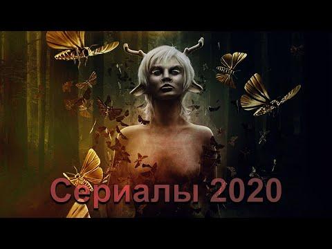 СЕРИАЛЫ 2020 ВЫШЛИ В ПЕРВОЙ ПОЛОВИНЕ ЯНВАРЯ