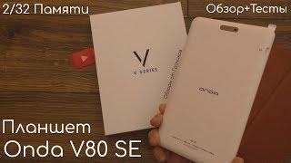 📟 Планшет Onda V80SE 2/32Гб Android 5.1 + Чехол / Обзор + Тесты