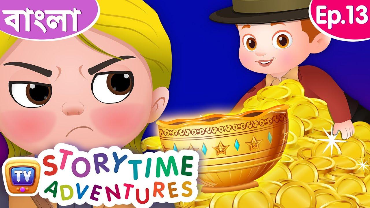 জাদু বাটি (The Magical Bowl) - Storytime Adventures Ep. 13 - ChuChu TV Bengali