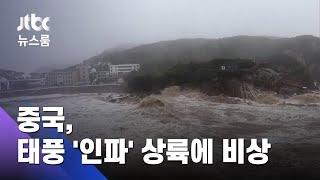 7m 파도, 300㎜ 폭우…중국, 태풍 '인파' 상륙에 비상 / JTBC 뉴스룸