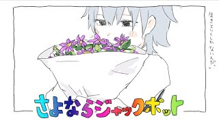 さよならジャックポット / いよわ feat. 初音ミク・flower (Goodbye Jackpot / Iyowa feat. Hatsune Miku & flower)